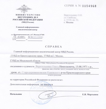 Справка о несудимости по москве дополнительного соглашения к трудовому договору образец